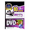 DVD収納ケース(10枚収納・3枚パック・ブラック・27mm)