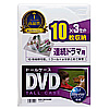 DVD収納ケース(10枚収納・3枚パック・クリア・27mm)