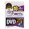 DVD収納ケース(10枚収納・3枚パック・ホワイト・27mm)