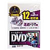 DVD保管ケース(12枚収納・3枚パック・ホワイト・27mm)