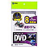 DVDトールケース(8枚収納・クリア・27mm)