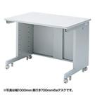 【注文後5週間納期】【返品不可】eデスク(Sタイプ・W1000×D600mm)