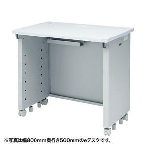 【注文後5週間納期】【返品不可】eデスク(Sタイプ・W900×D500mm)