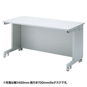 eデスク(Wタイプ・W1400×D800mm)