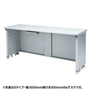 【注文後5週間納期】【返品不可】eデスク(Wタイプ・W1800×D500mm)
