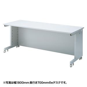 eデスク(Wタイプ・W1800×D800mm)
