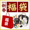 新春ハッピー福袋2016 【5000円コース】