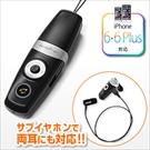 Bluetoothヘッドセット(片耳&両耳対応・ストラップ付き・Bluetooth携帯・iPhone 6・Xperia対応)