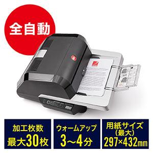 アコ・ブランズ・ジャパン GBC オートフィードラミネーター 全自動  FOTON30