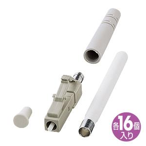 LCコネクタ(2mm径対応・16個入り)