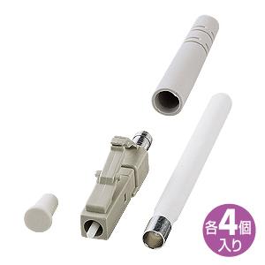 LCコネクタ(2mm径対応・4個入り)