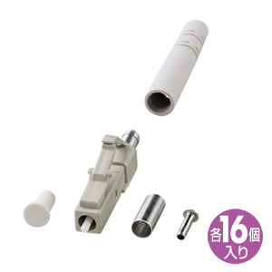 LCコネクタ(3mm径対応・16個入り)
