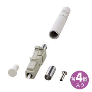 LCコネクタ(3mm径対応・4個入り)