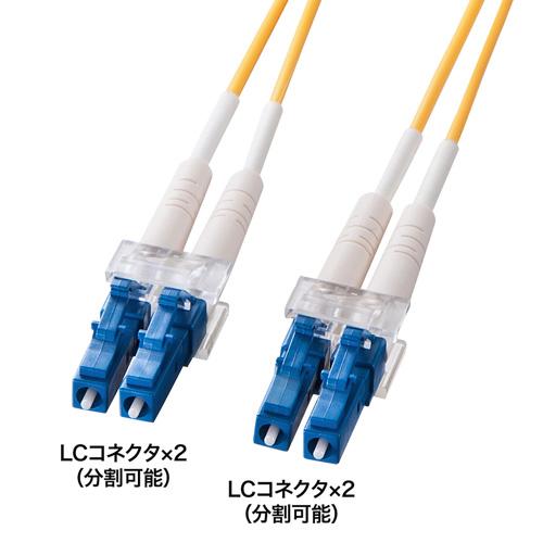 光ファイバーケーブル(LC-LCコネクタ・10ミクロン・10m)