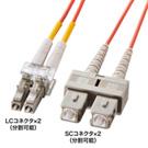 光ケーブル(LC・SCコネクタ・1m・コア径50ミクロン)