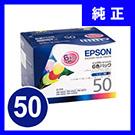 IC6CL50 エプソン 純正インク6色パック