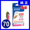 ICM70L エプソン インクカートリッジ マゼンタ(増量) さくらんぼ