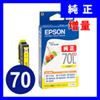 ICY70L エプソン インクカートリッジ イエロー(増量) さくらんぼ