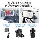 タブレット・スマホを安全快適セット 車載ホルダー タブレットホルダー スマホホルダー ハンズフリーキッド