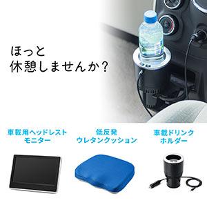 休憩や空いた時間を有効活用できるおすすめセット 車載プレーヤー 低反発クッション 保冷保温ドリンクホルダー