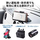 狭い運転席・助手席でも有効に使える便利グッズセット 車載ホルダー 台車用バッグ カーチャージャー