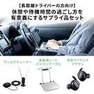 休憩や待機時間の過ごし方を有意義にするサプライ品セット ワンセグチューナー 車載テーブル ワイヤレスイヤホン