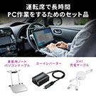 運転席で長時間PC作業をするためのセット品 車載テーブル カーインバーター 3in1ケーブル