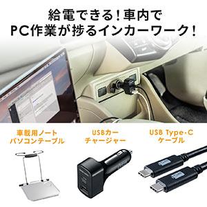 車内でPC作業が捗るインカーワークセット 車載テーブル カーチャージャー 充電ケーブル 3in1ケーブル