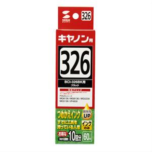 【1回あたりの詰め替え112円】詰め替えインク BCI-326BK 約10回分(ブラック・60ml)