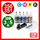 INK-C350S30S5