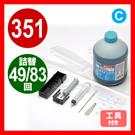 【1回あたりの詰め替え36円】詰め替えインク BCI-351C 約83回分(シアン・500ml・工具付き)