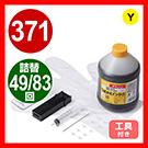 INK-C371Y500