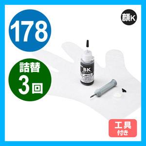 【1回あたりの詰め替え380円】詰め替えインク HP178 約3回分(顔料ブラック・30ml)