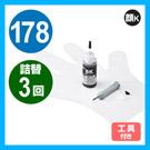 INK-H178B30S