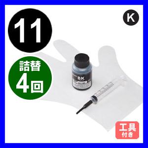 【1回あたりの詰め替え325円】詰め替えインク LC11BK 約4回分(顔料ブラック・60ml・工具付き)