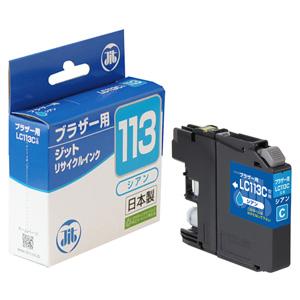 LC113C ブラザー リサイクルインク シアン