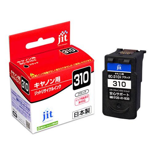 BC-310互換 キヤノンリサイクルインク ブラック