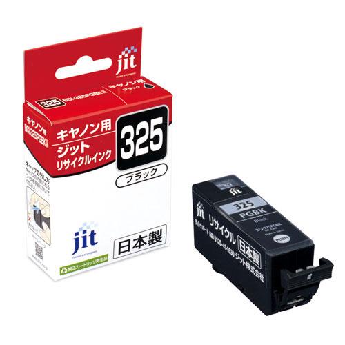 BCI-325PGBK キヤノン リサイクルインク 顔料ブラック