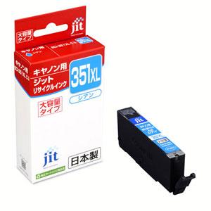 【大容量】BCI-351XLC キヤノン リサイクルインク シアン