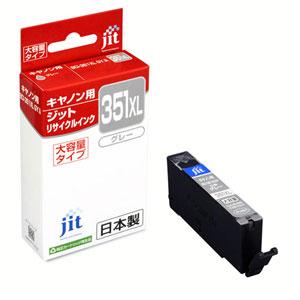 【大容量】BCI-351XLGY キヤノン リサイクルインク グレー