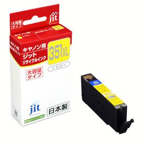 【大容量】BCI-351XLY キヤノン リサイクルインク イエロー