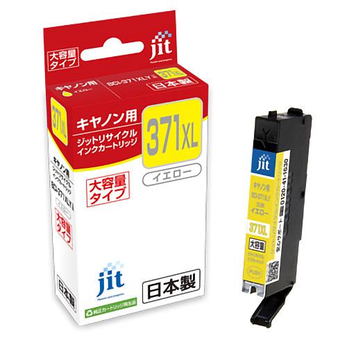 BCI-371XLY キヤノン 大容量リサイクルインク イエロー