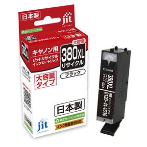 BCI-380XLPGBK キヤノン 大容量リサイクルインク 顔料ブラック