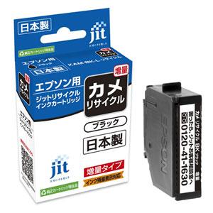 KAM-BK-L エプソン リサイクルインク ブラック