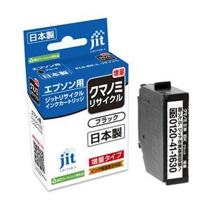 KUI-BK-Lリサイクルインク(クマノミ・ブラック増量・エプソン)
