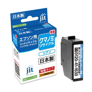 KUI-BK-Lリサイクルインク(クマノミ・シアン増量・エプソン)