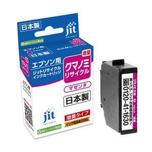 KUI-BK-Lリサイクルインク(クマノミ・マゼンタ増量・エプソン)