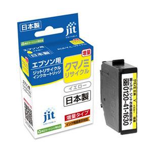 KUI-BK-Lリサイクルインク(クマノミ・イエロー増量・エプソン)