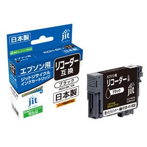 RDH-BK リサイクルインク(ブラック・エプソン)