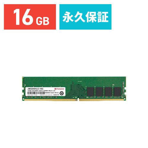 Transcend デスクトップ用メモリ 16GB DDR4-3200   U-DIMM JM3200HLE-16G